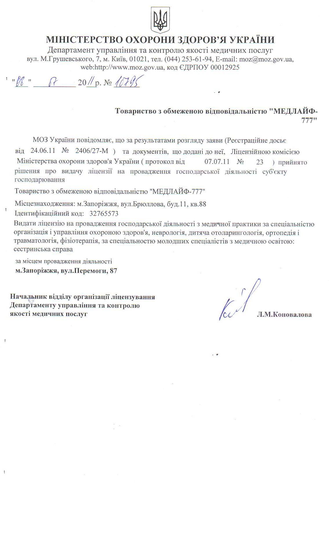 Лицензия Медлайф777 специальности