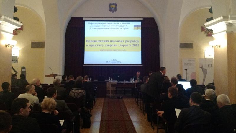 Конференция по травматологии в Военном госпитале, Киев.