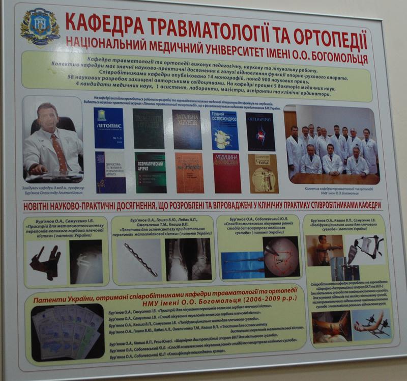 кафедра-травматологии-и-ортопедии-НМУ-им.Богомольца