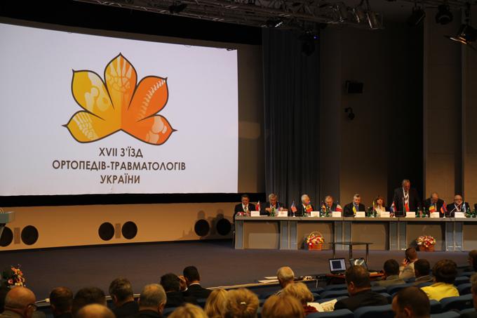 Открытие 17 съезда ортопедов и травматологов Украины. Приветствие президиума.
